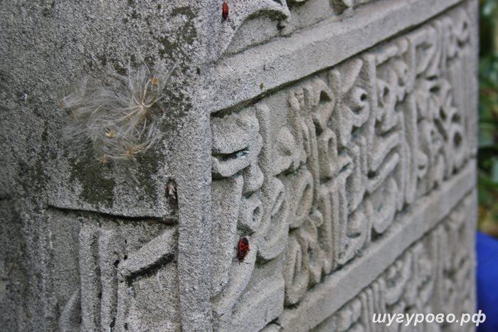 шугурово камни