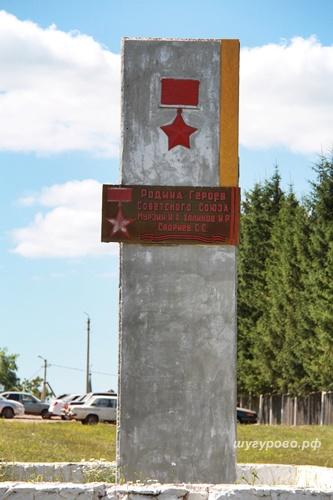 Стела-указатель Шугурово
